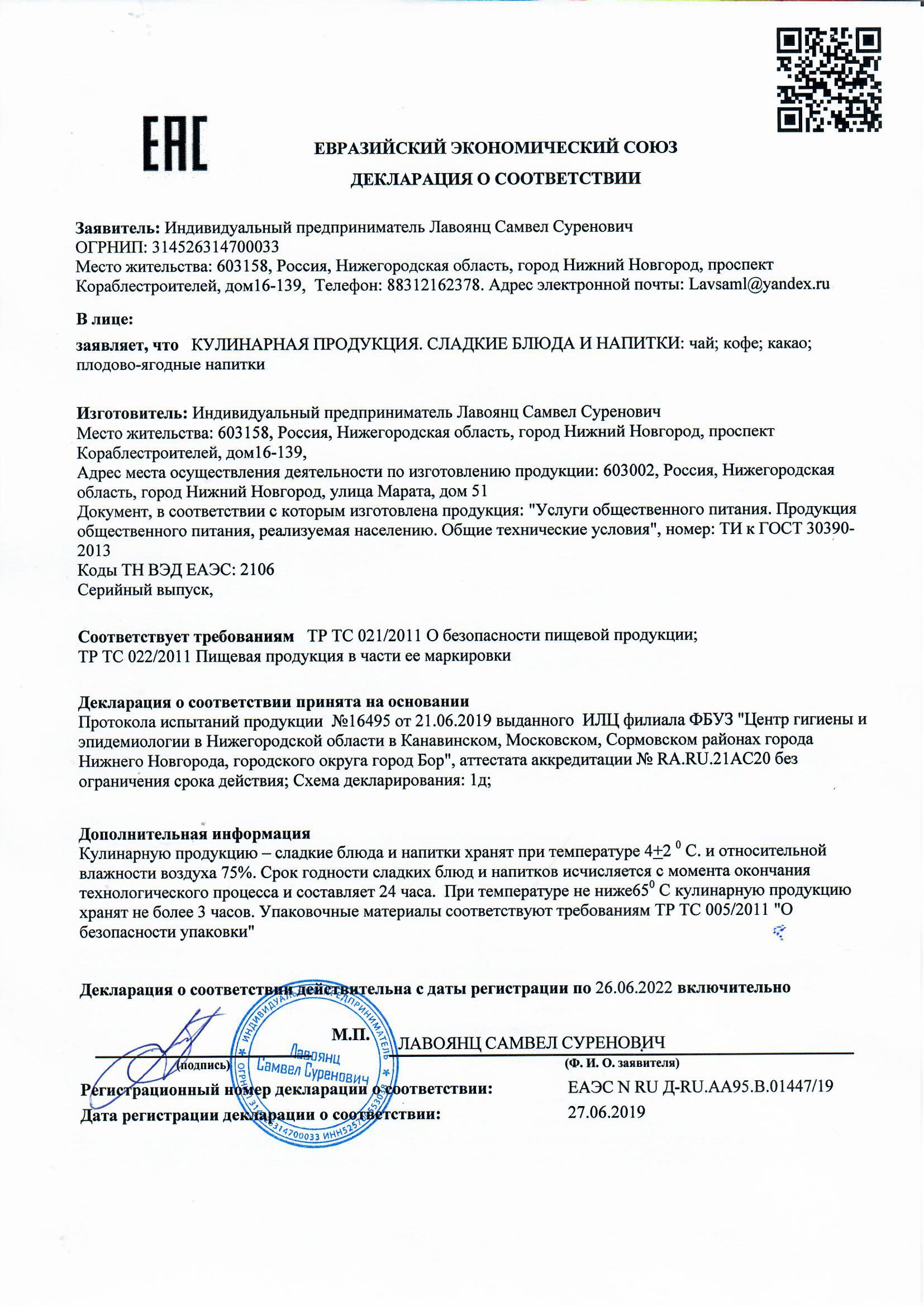Оборудование для розлива и укупорки в России